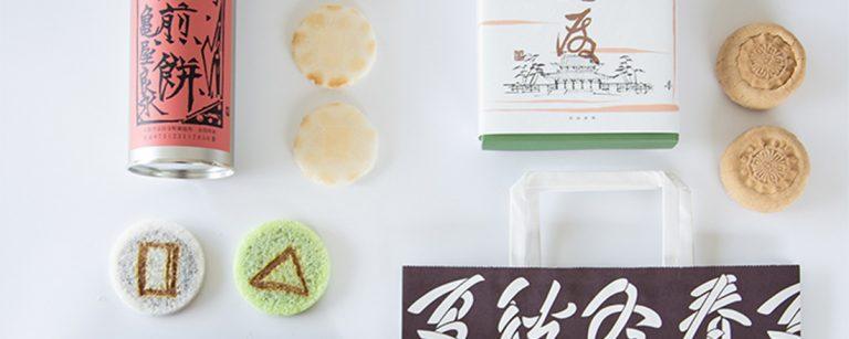菓子研究家がおすすめ!京都らしいお土産が買える老舗和菓子屋3軒