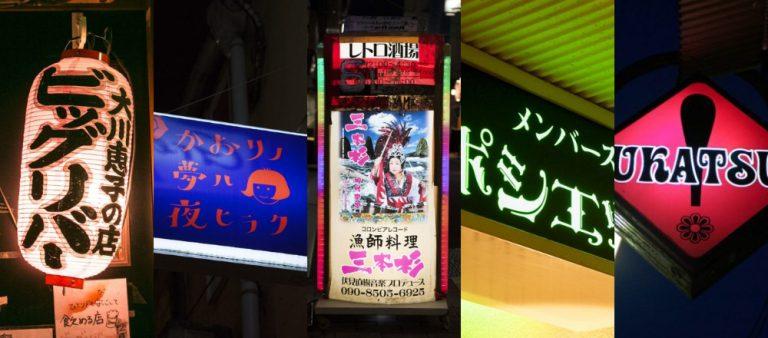 働く女子のニュースポットは「スナック」!?【新宿歌舞伎町エリア】名物ママ・マスターに会えるスナック5選