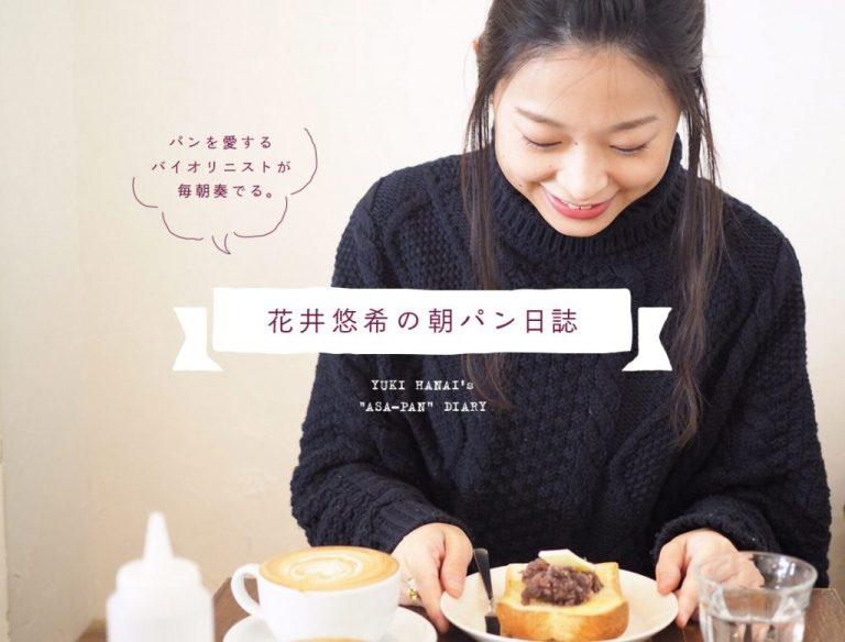 top_hanai21-1024x778