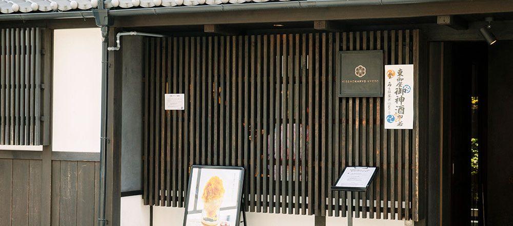 吉祥菓寮 祇園本店