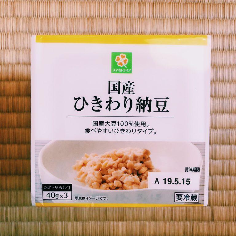 あづま食品株式会社 スマイルライフ 国産ひきわり納豆