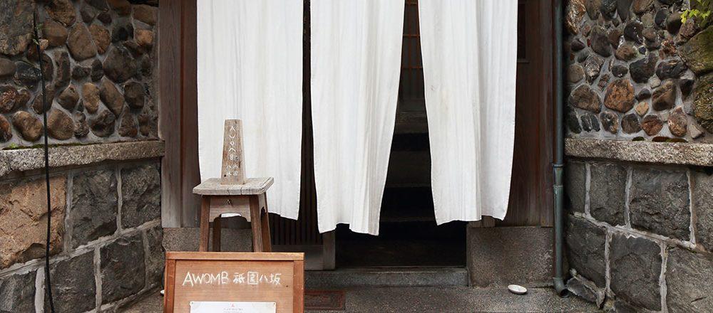AWOMB 祇園八坂