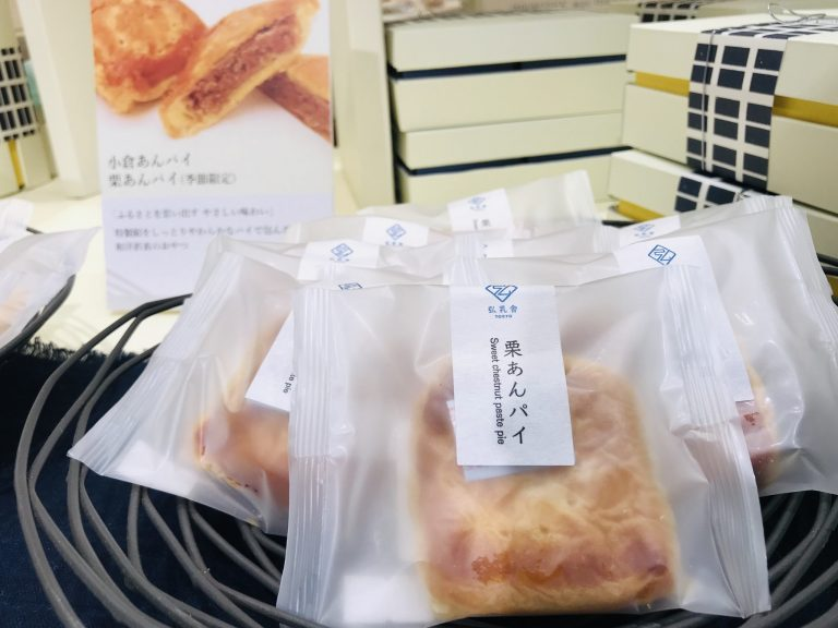 「栗あんパイ」250円。