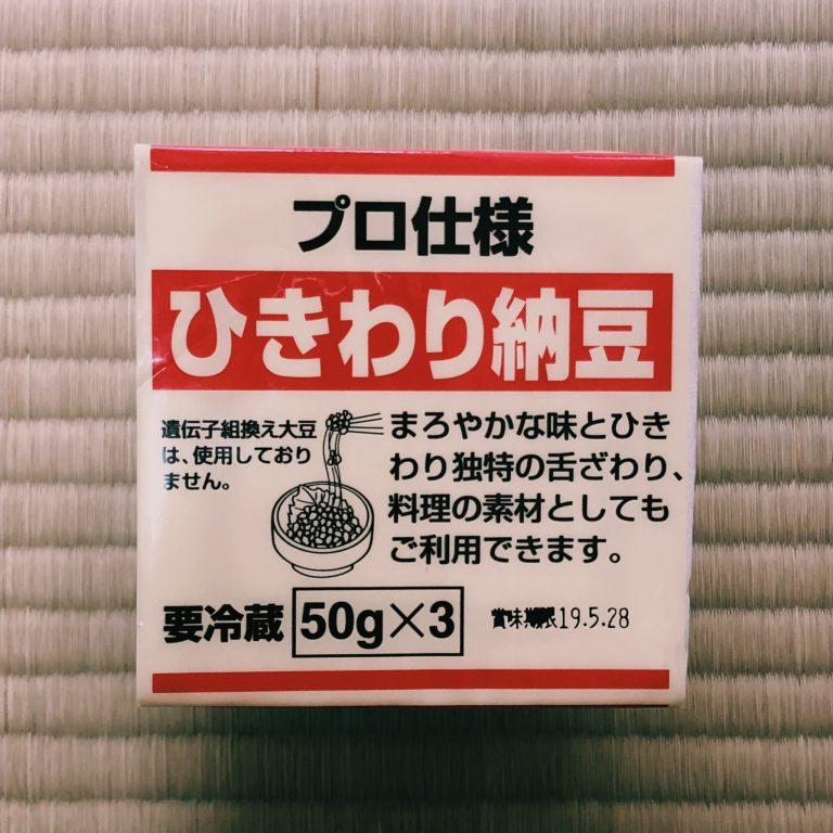 株式会社朝一番 プロ仕様ひきわり納豆