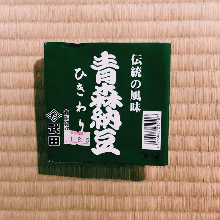 有限会社 かくた武田 伝統の風味 青森納豆 ひきわり