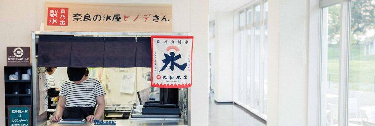 奈良の氷屋 ヒノデさん スイムピア店