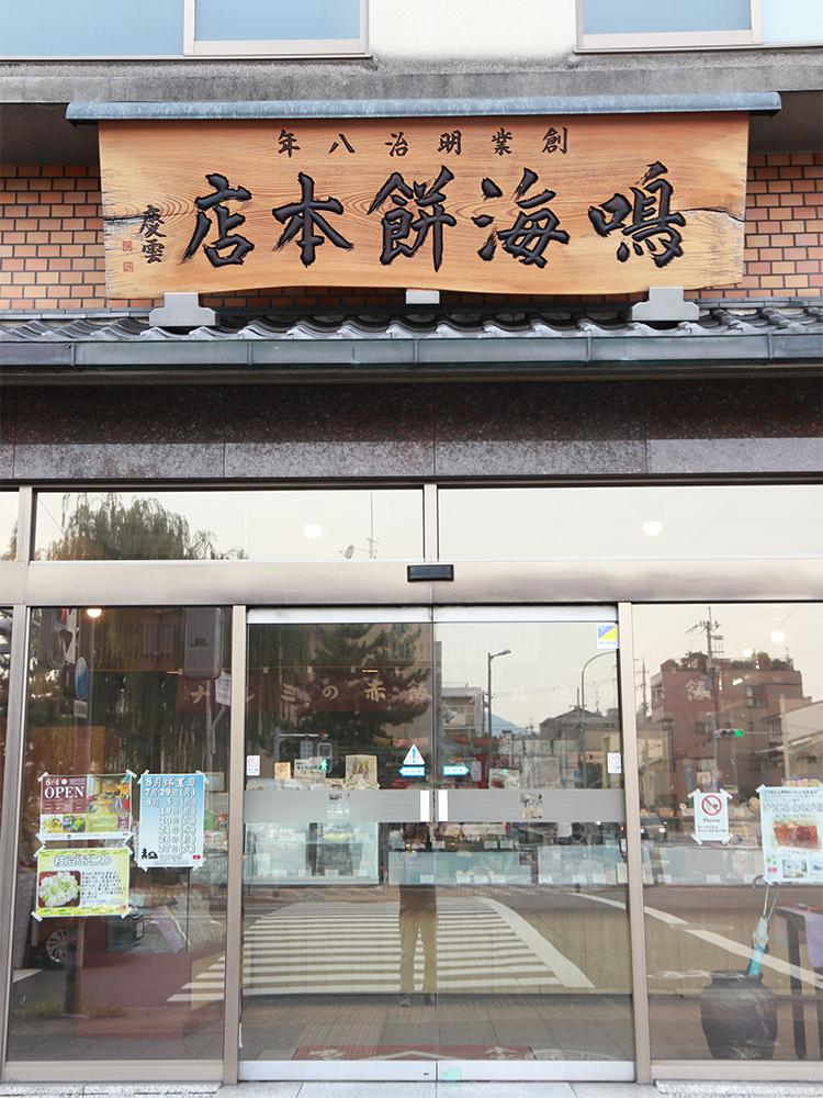 京都 鳴海餅本店