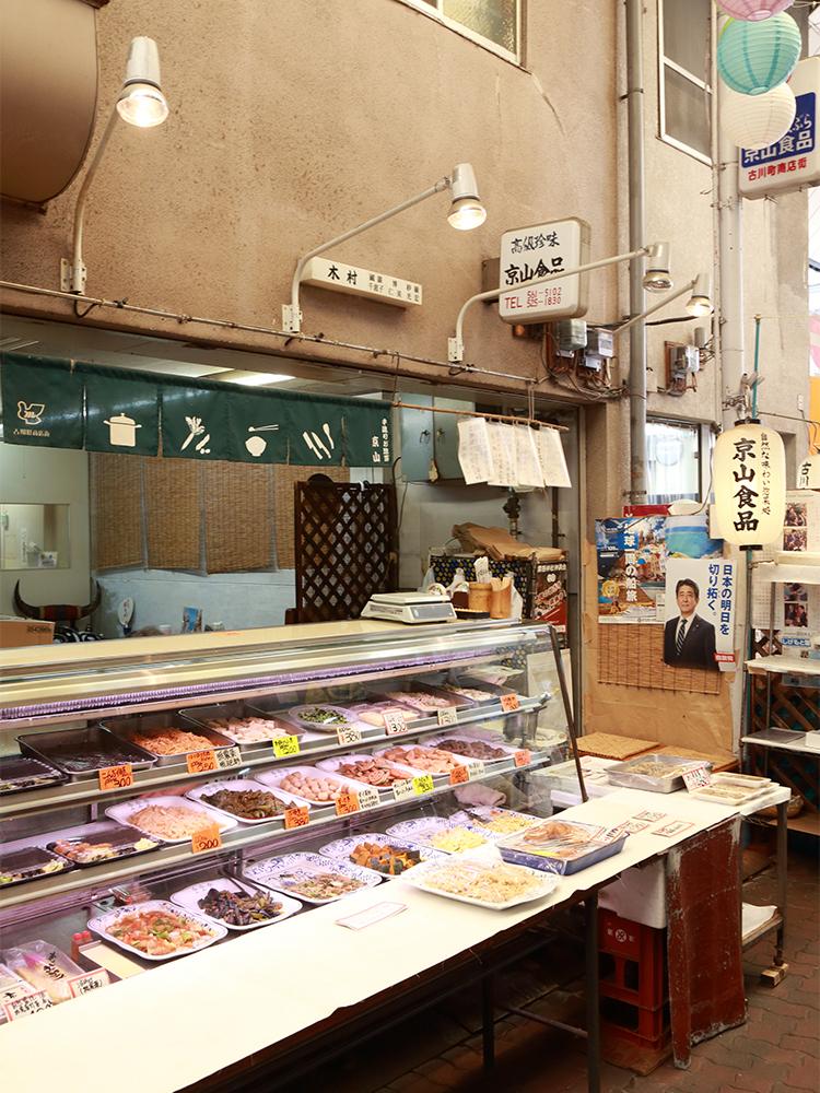 東山 京山食品