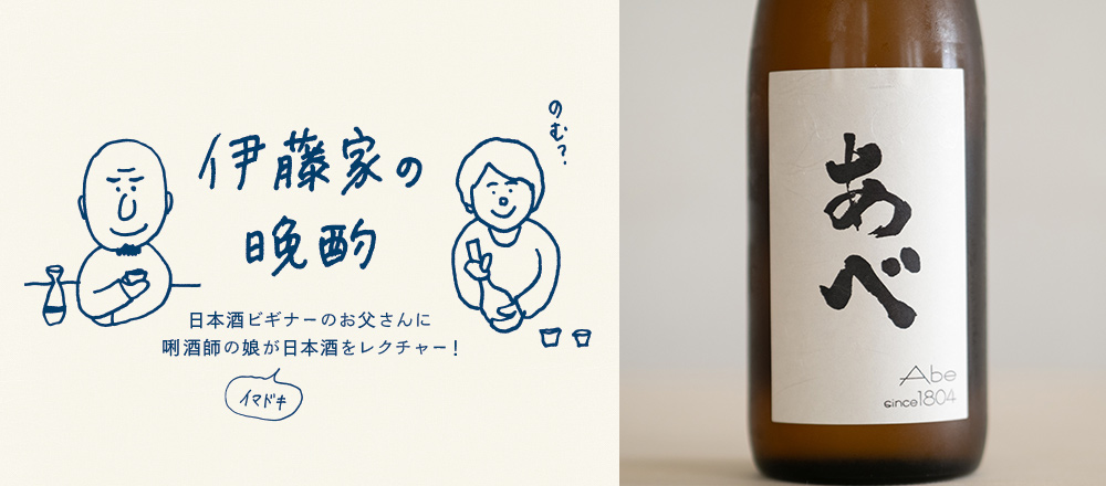 『伊藤家の晩酌』~第三夜3本目、食卓が豊かになる食中酒「あべ 定番純米酒」~