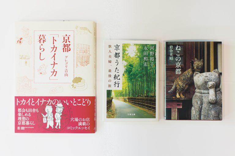 京都 三月書房