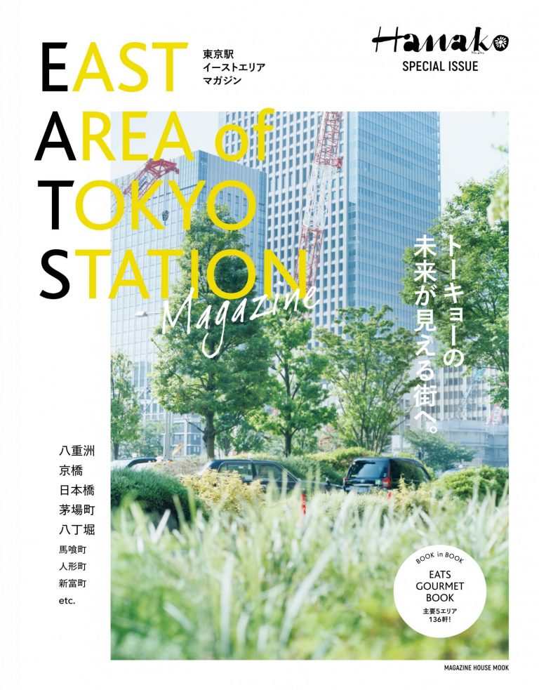 "<span class=""catchcopy"">No. 5389<br> East Area of</span><span class=""title"">Tokyo Station Magazine</span>"