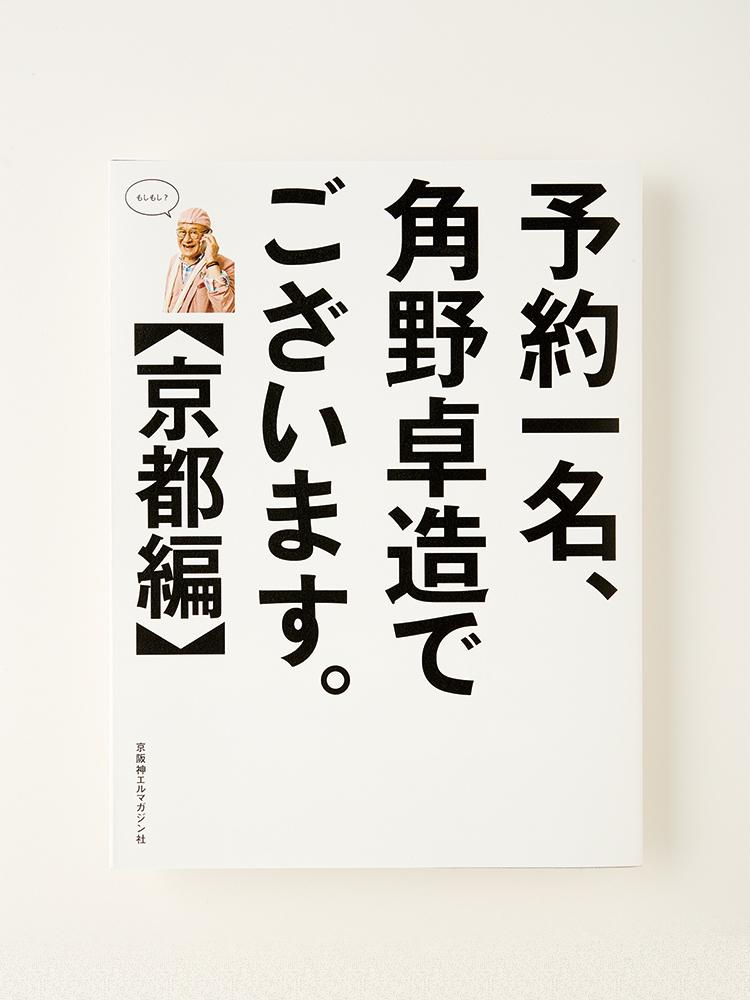 角野卓造『予約一名、角野卓造でございます。【京都編】』(京阪神エルマガジン社/1,480円)