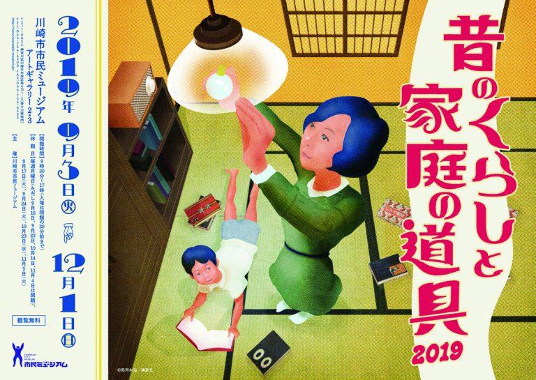 川崎 昔のくらしと家庭の道具2019