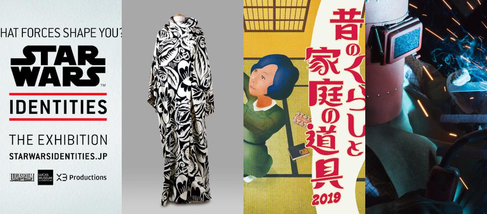 日本各地で行われるおもしろイベント情報!【2019年10月開催】