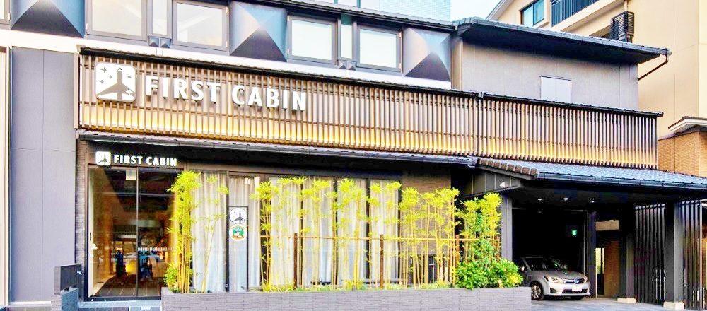 京都・二条城〈ファーストキャビン〉で低価格&快適ステイ!