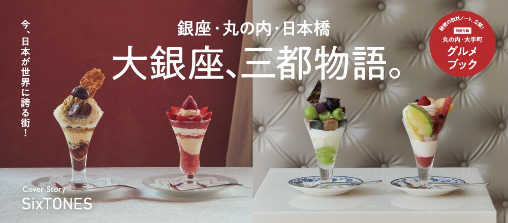 9/28発売 Hanako『大銀座、三都物語。』特集、立ち読みページ大公開!