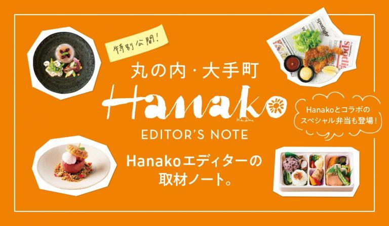 【丸の内・大手町】Hanakoエディターのグルメ取材ノートまとめ。