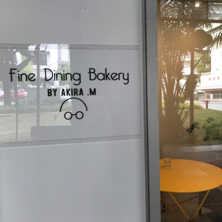 シンガポール Fine Dining Bakery