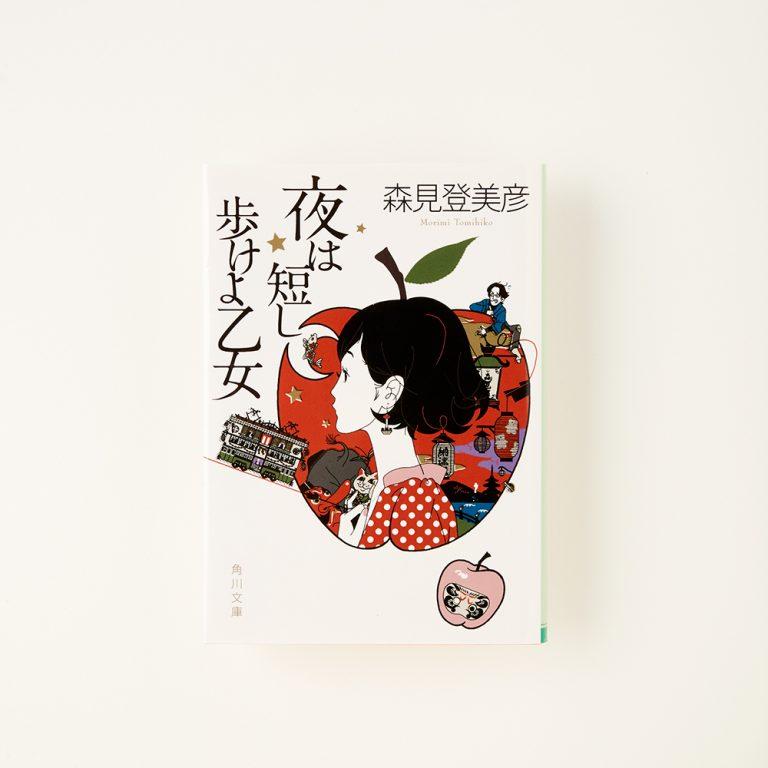 森見登美彦『夜は短かし歩けよ乙女』(角川文庫/560円)