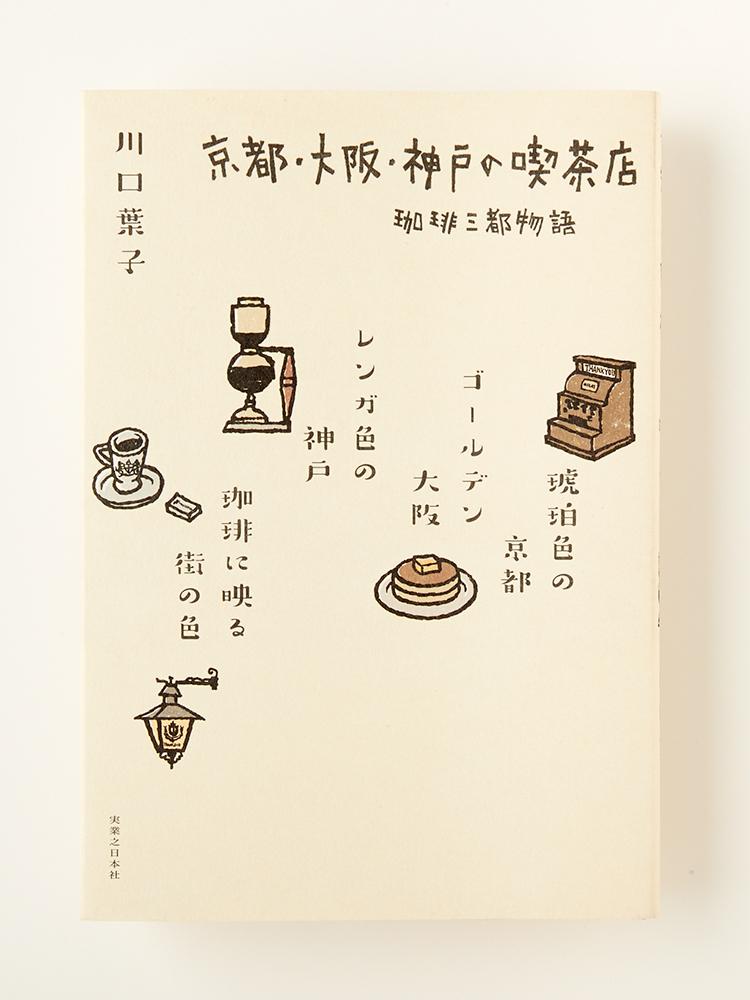 川口葉子『京都・大阪・神戸の喫茶店』(実業之日本社/1,600円)