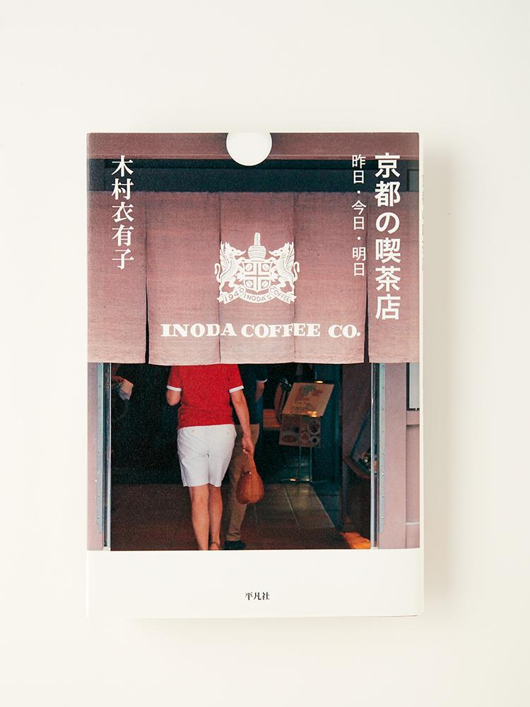 木村衣有子『京都の喫茶店:昨日・今日・明日』(平凡社/1,400円)