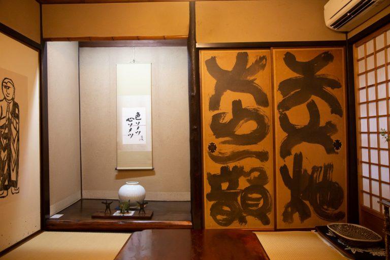 祇園 十二段家 本店