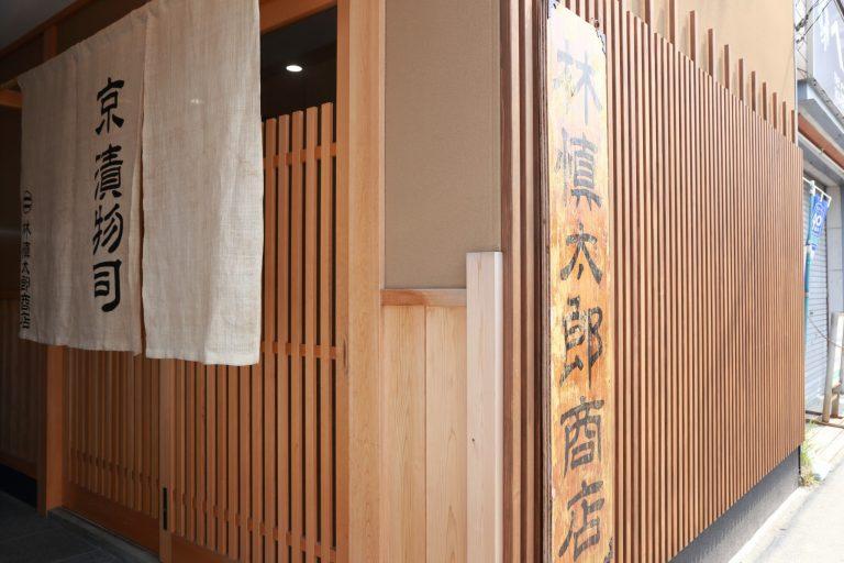 京漬物司 林慎太郎商店