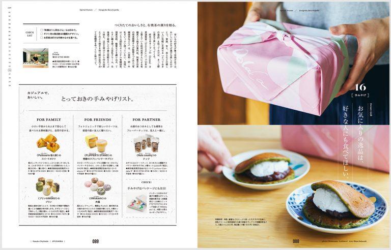 Hanako CITYGUIDE 自由が丘百科事典。
