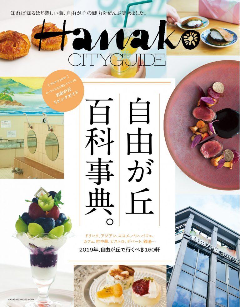 Hanako CITYGUIDE 自由が丘 百科事典