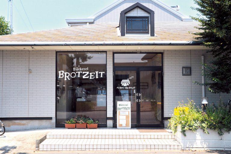 茨城 つくば Bäckerei Brotzeit