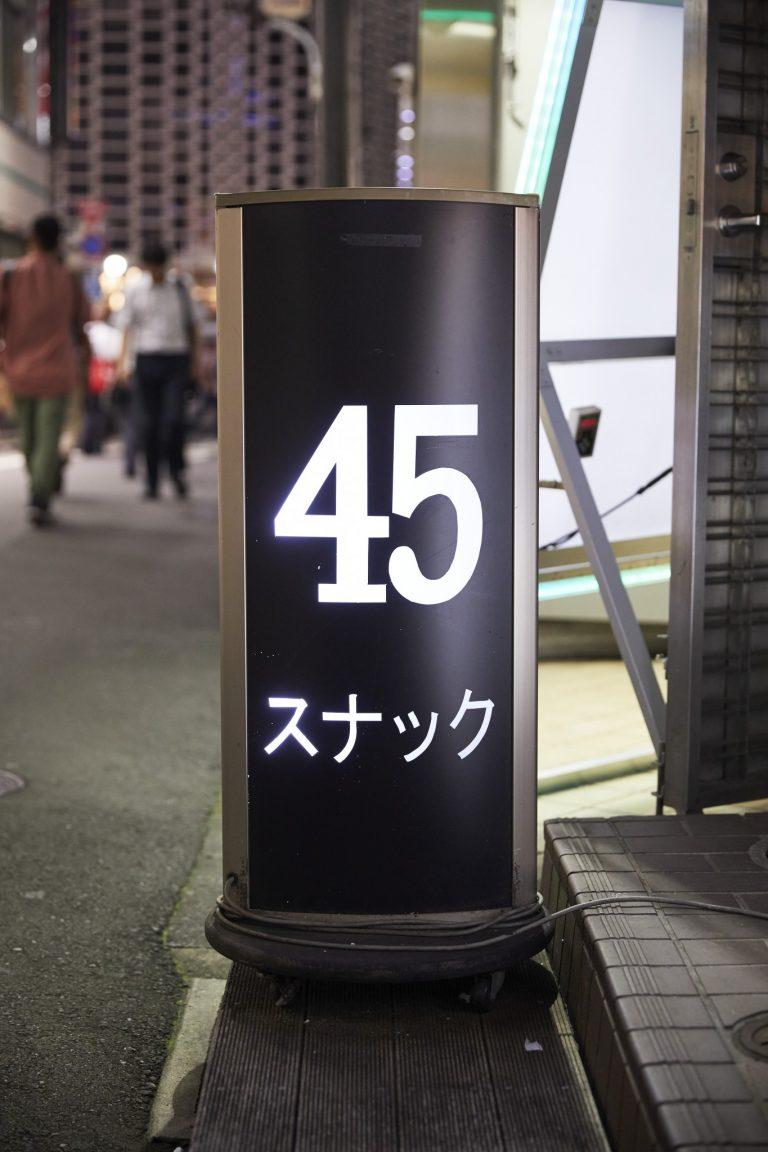 新橋 スナック45