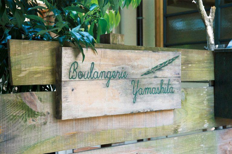 神奈川 二宮 Boulangerie Yamashita