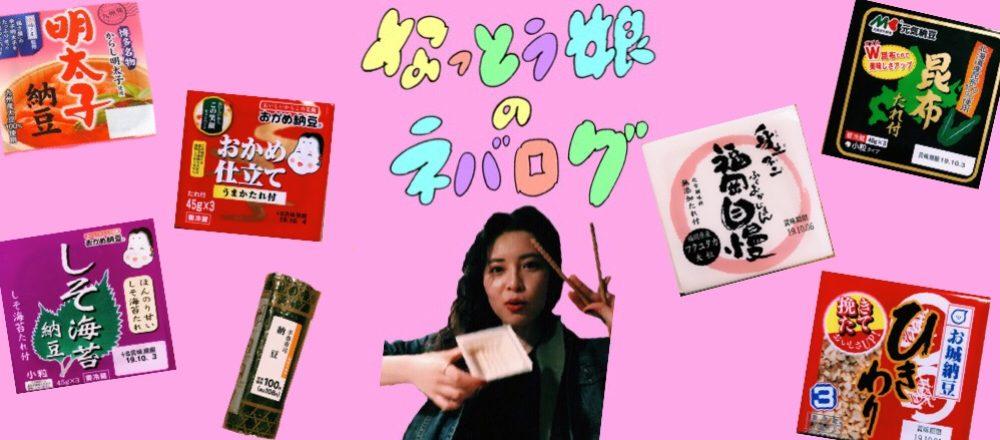 なっとう娘の「ねばログ」毎日通信。9/23〜9/29「ローカル納豆特集!九州納豆大集合!」