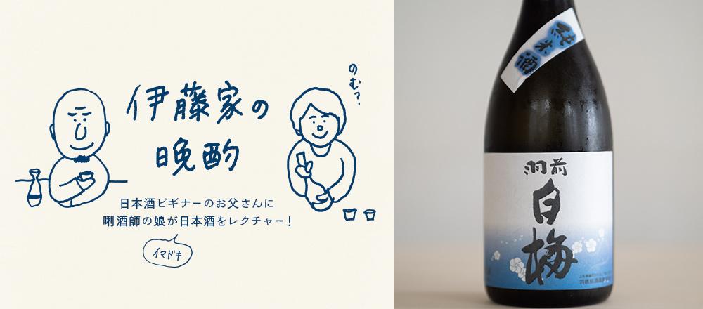 『伊藤家の晩酌』~第三夜4本目/常温で、燗で。味の変化が楽しい「羽前白梅 純米酒」~