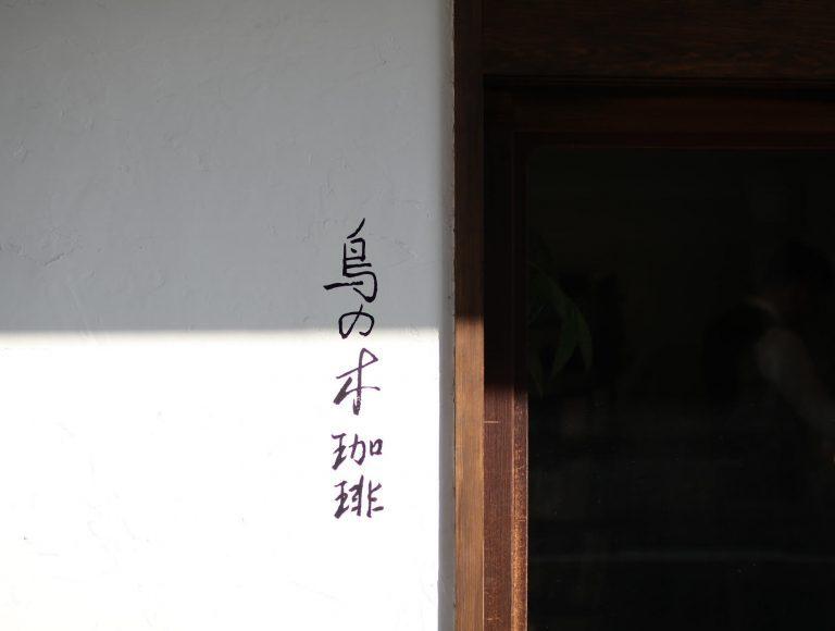 京都 鳥の木珈琲