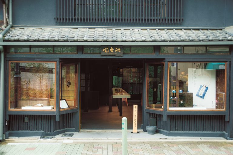 京都 聞香処