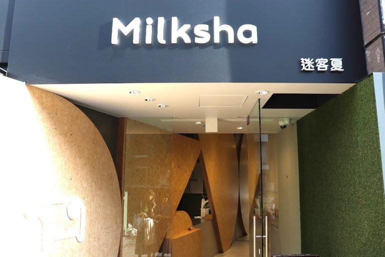 青山 Milksha