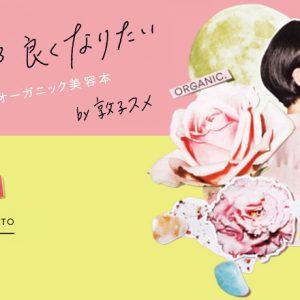 今より全部良くなりたい 運まで良くするオーガニックコスメ本  by 敦子スメ