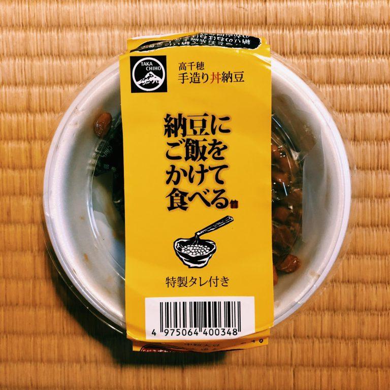 竹之下フーズ 納豆にご飯をかけて食べる