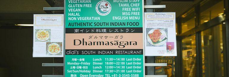 Dharmasagara
