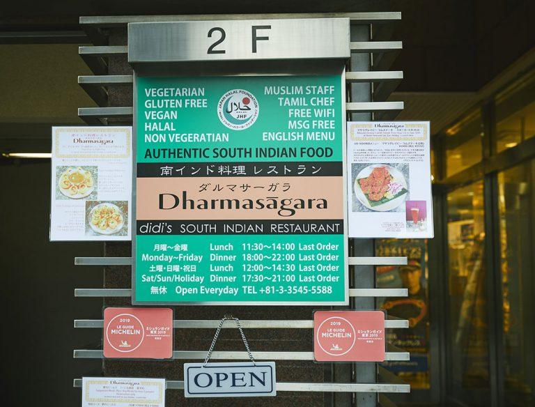 """<span class=""""title"""">Dharmasagara</span>"""