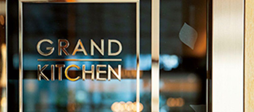 パレスホテル東京 オールデイダイニング 「グランド キッチン」
