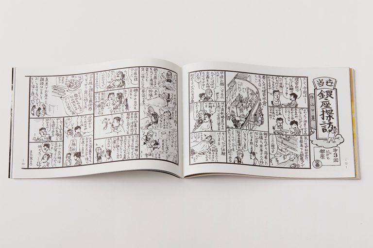 『銀座百点』No.736(平成28年3月1日発行) 絵:山口晃