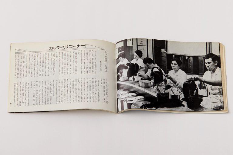 『銀座百点』No.178(昭和44年9月1日発行)