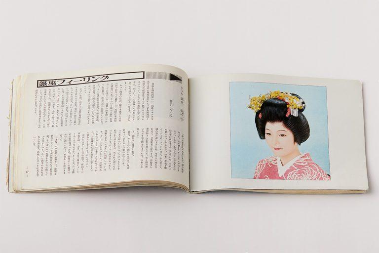 『銀座百点』No.230(昭和49年1月1日発行)