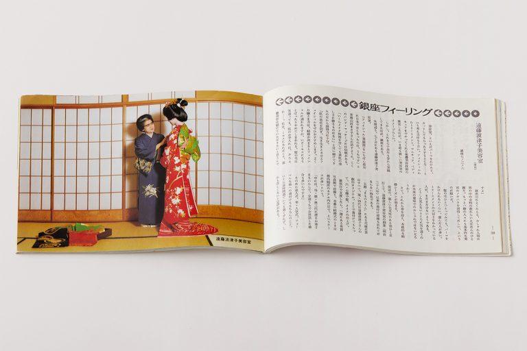 『銀座百点』No.340(昭和57年3月1日発行)