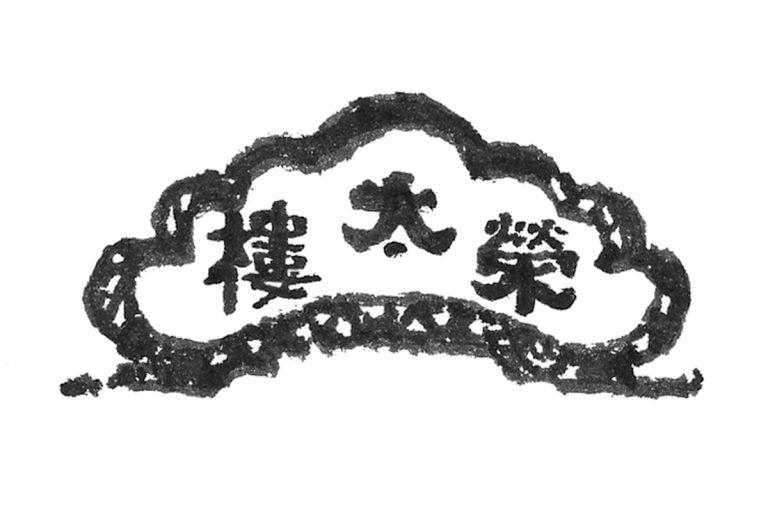 Hanako_1911_銀座老舗手帖_飴屋榮太樓