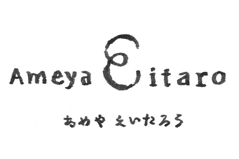Hanako_1911_銀座老舗手帖_AmeyaEitaro