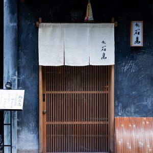 銀座 鮨 からく 鮨 石島 本店