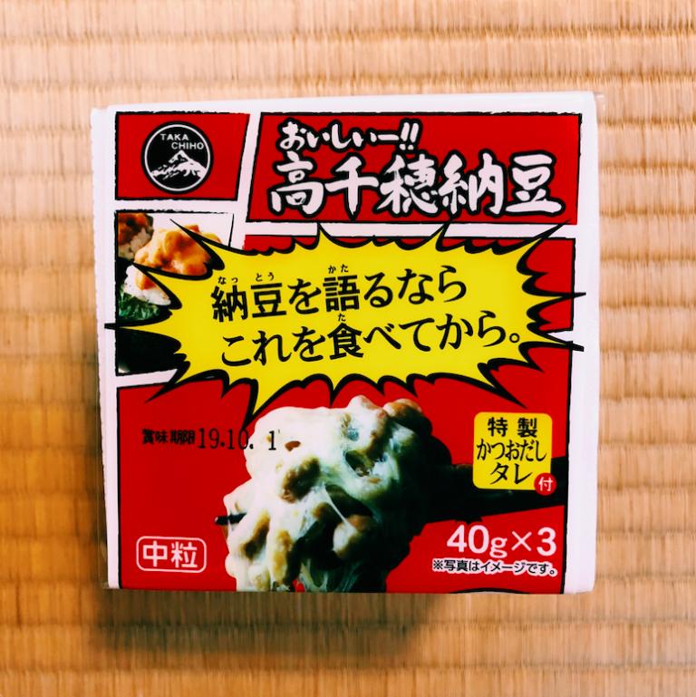 竹之下フーズ 高千穂納豆 納豆を語るならこれを食べてから